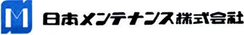 日本メンテナンス株式会社